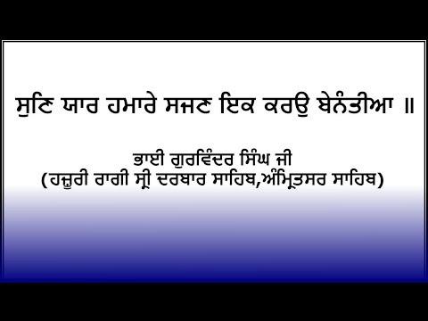 Xxx Mp4 Sun Yaar Hamare Sajan Ik Karo Bhai Gurvinder Singh Hazoori Ragi Sri Darbar Sahib Amritsar 3gp Sex