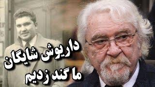 Iran, Dariush Shayegan, عطا هودشتيان « مرگ داريوش شايگان » ايران ؛
