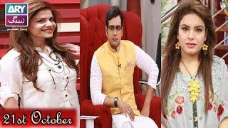 Salam Zindagi - Guest:  Amber Khan & Farzana Khan - 21st October 2016
