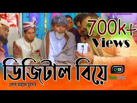 Xxx Mp4 Digital Biye। ডিজিটাল বিয়ে।Sylheti Natok। Belal Ahmed Murad।Bangla Natok। Green Bangla 3gp Sex