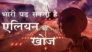 एलियन  की खोज हिन्दी, Discovery of Alien Hindi, Alien ki khoj Hindi