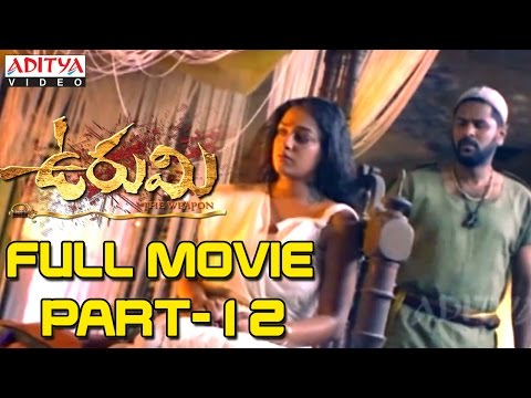 Xxx Mp4 Urumi Telugu Movie Part 12 15 Prithvi Raj Aarya Prabhu Deva Genelia Nithya Menon 3gp Sex