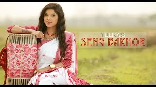SENG BAKHOR | TULIKA DAS | New Assamese Popular Bihu Song 2017 | Official HD Video