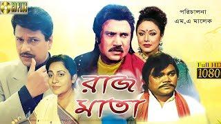 Raj Mata - রাজমাতা   Anowara   Alamgir   Rojina   Jasim   Bangla Old Movie