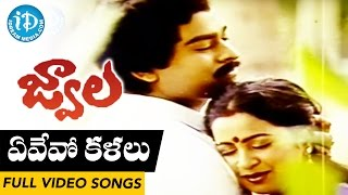 Jwala Movie Songs || Evevo Kalalu Video Song || Chiranjeevi, Radhika, Bhanupriya | Ilayaraja