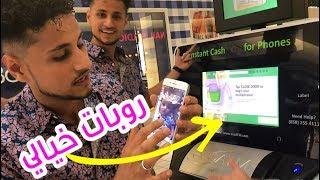 آلة تشتري منك اَي تلفون| كم تتوقعو أعطتني في الاي فون 7s؟!!