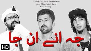 Jey Uney Un Ja by Rameez Barcha and Yasmeen Zaman | Burushaski Song | FolkVirsa.com