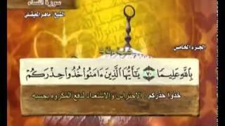 القرآن الكريم الجزء الخامس الشيخ ماهر المعيقلي Holy Quran Part 5 Sheikh Al Muaiqly