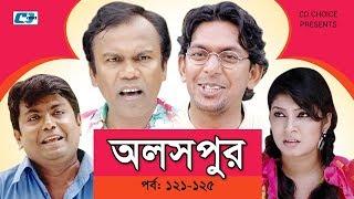 Aloshpur | Episode 121-125 | Chanchal Chowdhury | Bidya Sinha Mim | A Kha Ma Hasan