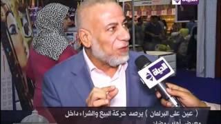 """عين علي البرلمان - حركة البيع والشراء داخل معرض """"أهلاُ رمضان"""" لتوفير السلع الغذائية للمواطنين"""
