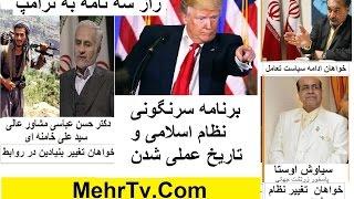 تاریخ سرنگونی رژیم؟  در نامه های محرمانه سه ایرانی به دونالد ترامپ