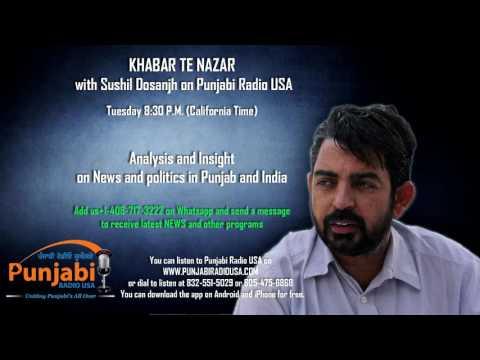23 August 2016 Evening - Sushil Dosanjh - Khabar Te Nazar - News Show - Punjabi Radio USA