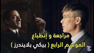 مراجعة و إنطباع ( بيكي بلايندرز - الموسم الرابع )
