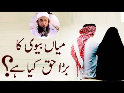 Xxx Mp4 Mian Biwi Ke Huqooq Husband Wife Relationships By Maulana Tariq Jameel 2017 3gp Sex