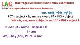 Interrogative Present Continuous Sentences (Hindi)