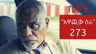 "Betoch - ""አዋጪው ስራ"" Comedy Ethiopian Series Drama Episode 273"