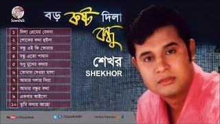 Shekhor - Boro Koshto dila bondhu
