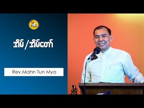 Xxx Mp4 Rev Mahn Tun Mya အိမ္။ အိမ္ေတာ္ ။ Am 2018 09 02 Sermon 3gp Sex
