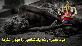 داستان زیبای مرد فقیری که پادشاه شدن را قبول نکرد !