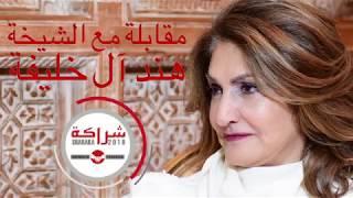 مقابلة مع الشيخة هند بنت سلمان آل خليفة - Interview with Sheikha Hind Bint Salman Al Khalifa