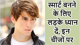 स्मार्ट बनने के तरीके || Smart Kaise Bane || How to Look Smart and Beautiful in Hindi