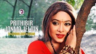 Prithibir Jonmo Jei Din | Bangla Movie Song | Shabnur | Zayed | Full Video Song