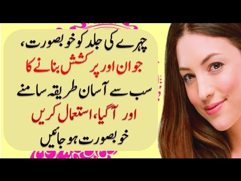 How To Remove Black Spots || Beauty Tips || Glowing Skin || How To Get Fair Skin || In Urdu \ Hindi