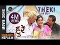 Theki Ma Dahi New Nepali Movie HURRAY Song 2017 Keki Adhikari Ankeet Khadka Rajaram Paudel mp3