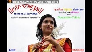 || NIRVAYA || BENGALI SHORT FILM || GENERATION-Y FILMS || 2017 ||