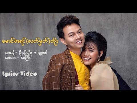 Xxx Mp4 ေမာင္အရင္ လက္မွတ္ ထိုး Phyo Pyae Sone Jewel Lyrics Video ၿဖိဳးျပည့္စံု ဂ်ဴ၀ယ္ 3gp Sex