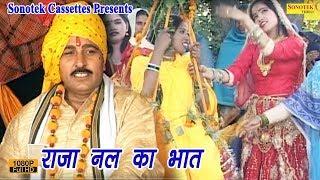 Nautanki - Raja Nal Ka Bhat |  Hariram Gurjer