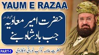 1-6-When Ameer Muaawiyaa became the King- حضرت امیر معاویہ رضی اللہ عنہ جب بادشاہ بنے