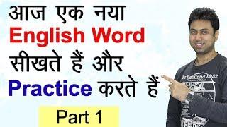 एक नया English Word सीखते हैं - Part 1 | English Speaking Practice | Awal