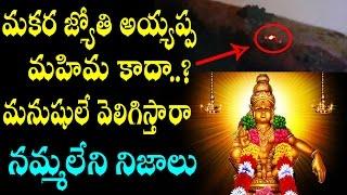 Makara Jyothi Shocking Truth Revealed | Sabarimala Makaravilakku Secrets & Controversy | Remix King