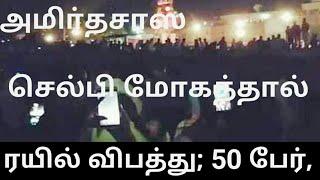 """அமிர்தசரஸ் செல்பி மோகத்தால் ரயில் விபத்து; """"50 பேர்."""""""