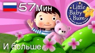 Медвежонок | И больше детских стишков | от LittleBabyBum