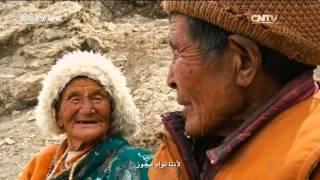 أفلام وثائقية: سقف العالم 2016-04-05