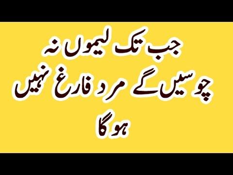 Xxx Mp4 Mardana Taqat Aur Timing Ka Zabardast Nuskha How To Increase Male Sex Time Naturally In Urdu 3gp Sex