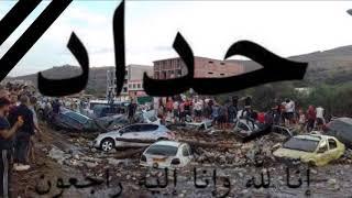 صور مخيفة لفيضانات قسنطينة -Inondation à Constantine