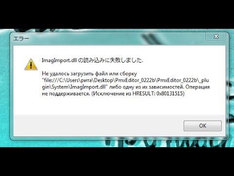 не удалось загрузить файл или сборку PMD/PMX Download