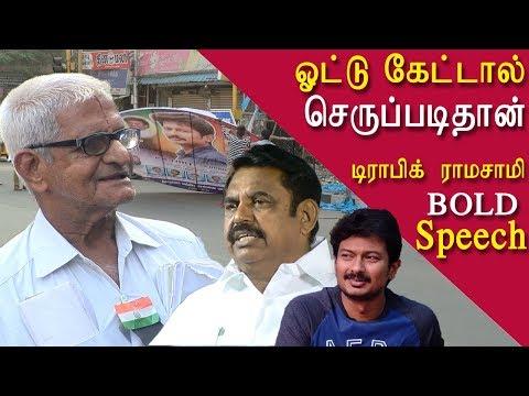 Xxx Mp4 Traffic Ramaswamy Bold Speech On EPS Tamil News Tamil Live News News In Tamil Redpix 3gp Sex