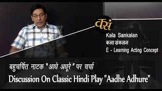 Discussion on classic Hindi Play