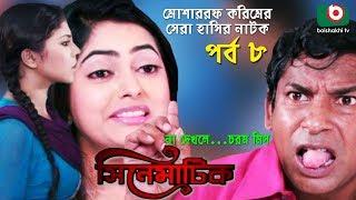 Bangla Comedy Natok | Cinematic | EP – 08 | Mosharraf Karim, Nipun, Dr. Ajaj, Shamima Naznin
