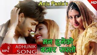 Anju Panta's New Nepali Song 2074/2018 | Man Huneko Bajar Sasto Ft. Sushant Karki & Swastika Singh