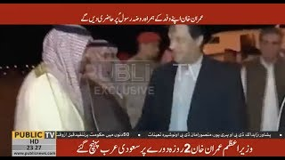 PM Imran Khan reaches Saudi Arabia to attend investment conference | Public News