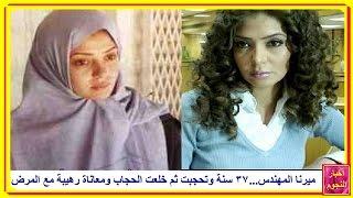 ميرنا المهندس...37 سنة وتحجبت ثم خلعت الحجاب وقصة حياتها ومعاناتها...!!