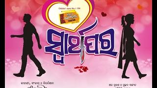 SWARTHAPARA : a Valentine Gift from Radio Choklate (Promo 1)
