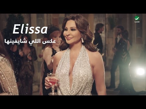 Xxx Mp4 Elissa Aaks Elli Shayfenha Video Clip إليسا عكس اللي شايفينها فيديو كليب 3gp Sex
