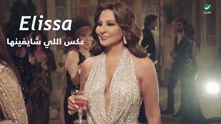 Elissa ... Aaks Elli Shayfenha - Video Clip | إليسا ... عكس اللي شايفينها - فيديو كليب