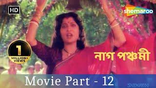 Naag Panchami Movie in Part 12 (HD) - Superhit Bengali Movie - Rituparna Sengupta - Soundarya